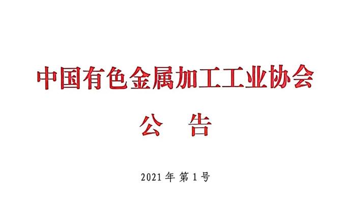 """广东赛福智能装备有限公司荣获 """"中国铝加工行业优秀供应商""""称号"""