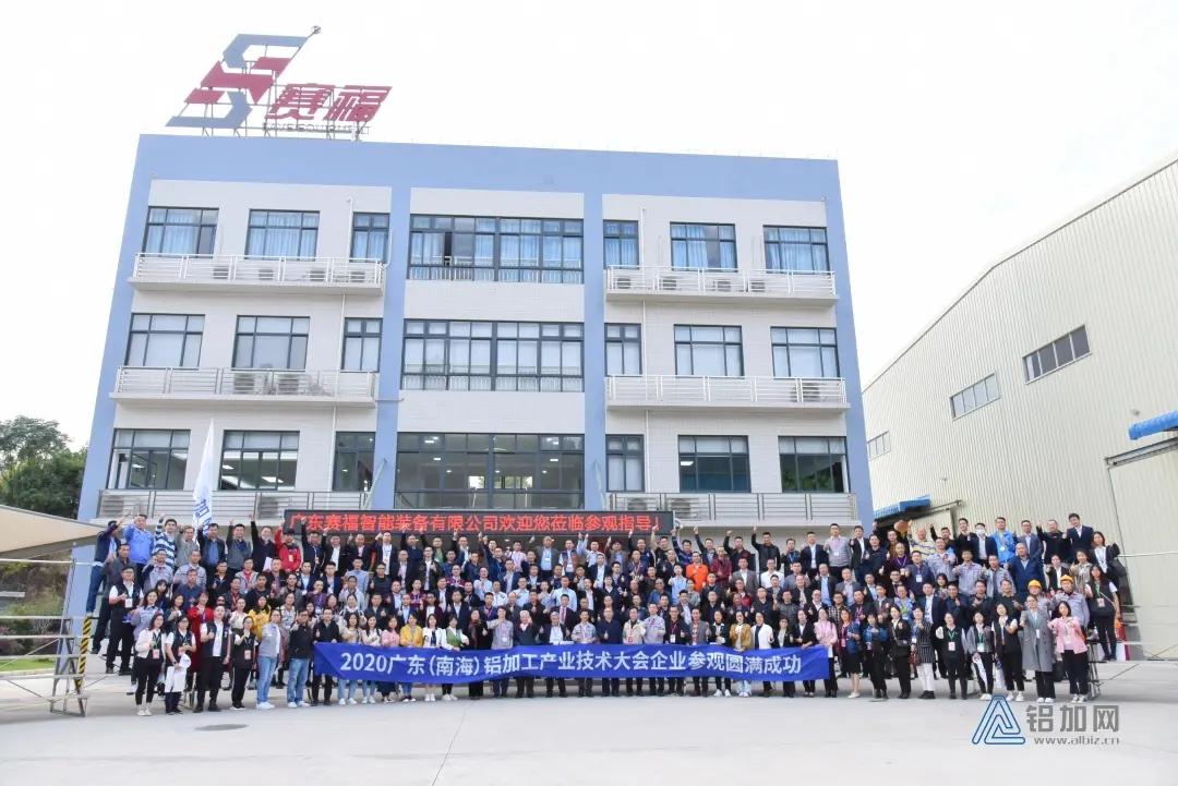赛福丨2020广东(南海)铝加工产业技术大会一行人到我司参观交流!